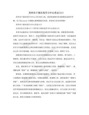 苏州市干部在线学习中心登录入口.doc