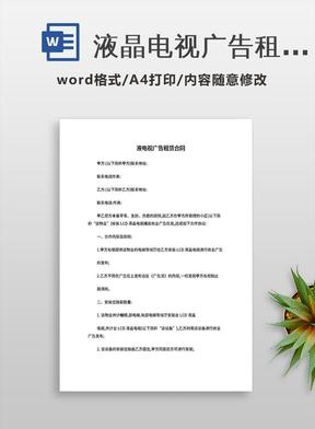 液晶电视广告租赁合同.doc