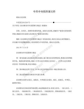 关于印发《法官职务序列设置暂行规定》的通知.doc