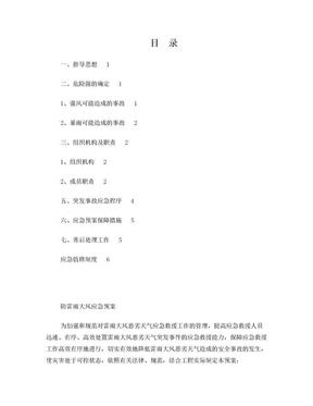 防雷雨大风应急预案.doc