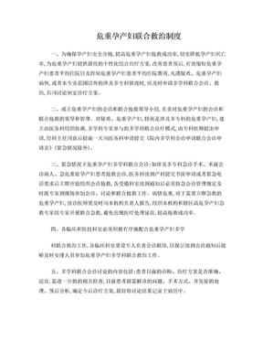 危重孕产妇联合救治制度.doc