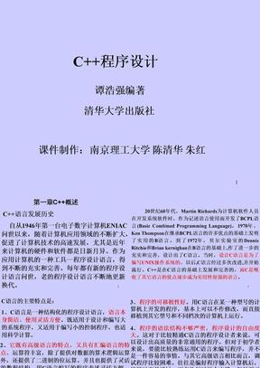 C++程序设计(谭浩强完整版).ppt