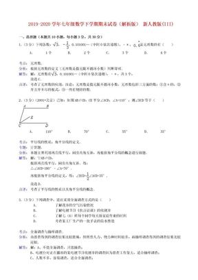 2019-2020学年七年级数学下学期期末试卷(解析版) 新人教版(III).doc