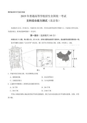 2019年北京卷文综地理高考试题文档版(含答案).docx