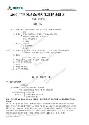 众合2010系统强化班段庆喜三国讲义(WORD版本).doc
