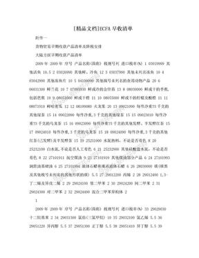 [精品文档]ECFA早收清单.doc