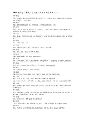 最全的言语理解与表达之词语辨析.doc