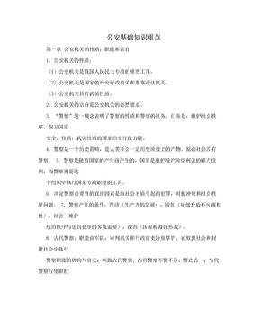 公安基础知识重点.doc