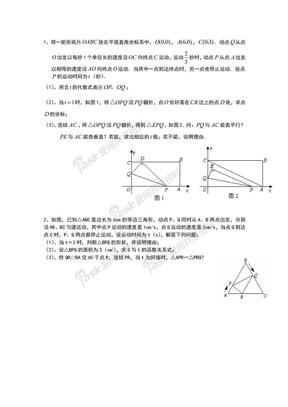 2011年中考几何题.doc