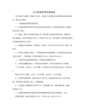 生产质量管理奖惩制度.doc