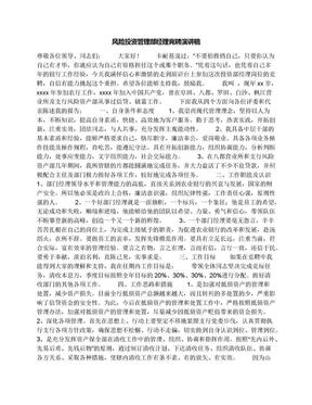风险投资管理部经理竞聘演讲稿.docx
