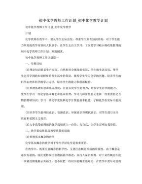 初中化学教师工作计划_初中化学教学计划.doc