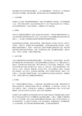 中国古代选官制的发展趋势.doc