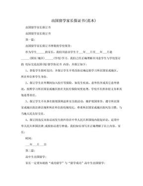 出国留学家长保证书(范本).doc