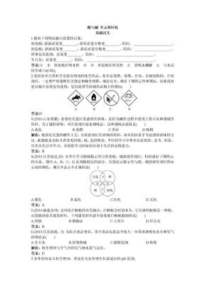 中考复习化学:酸和碱(分层附解).doc
