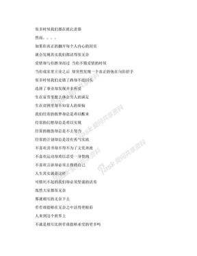 爱情保卫战-涂磊经典语录集锦.doc