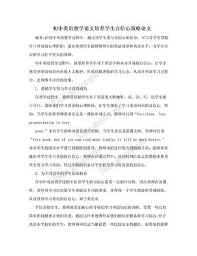 初中英语教学论文培养学生自信心策略论文.doc