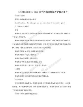 [应用]GB17915-1999 腐蚀性商品储藏养护技术条件.doc