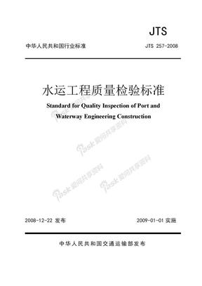水运工程质量检验标准(JTS+257-2008版).doc
