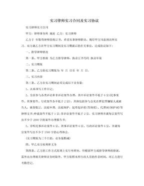 实习律师实习合同及实习协议.doc