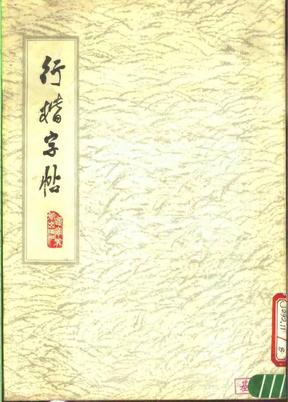 行楷字帖.pdf