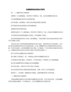 标准解除劳动合同协议书范本.docx
