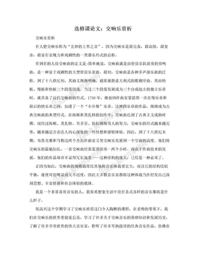 选修课论文:交响乐赏析.doc