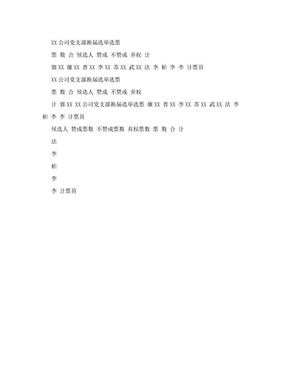 党支部换届选举选票模板.doc