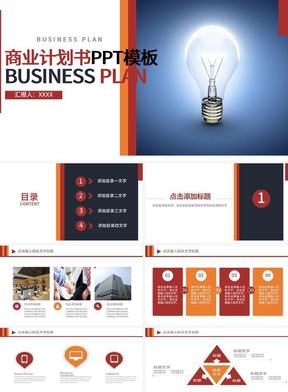 简约商务风格橙红色大气商业计划书PPT模板.pptx