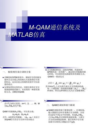 M-QAM通信系统及matlab的仿真.ppt