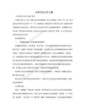 中国当代文学主潮.doc