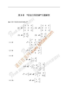 现代控制理论(2-6章) (高立群 张嗣瀛 著) 清华大学出版社 课后答案2.pdf