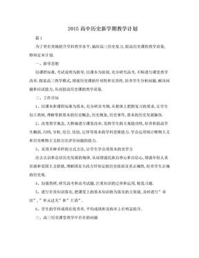 2015高中历史新学期教学计划.doc
