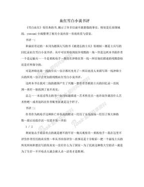 血红雪白小说书评.doc