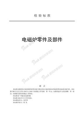 電磁爐檢驗標準.doc