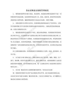 食品采购索证验收管理制度.doc