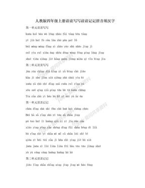 人教版四年级上册读读写写读读记记拼音填汉字.doc