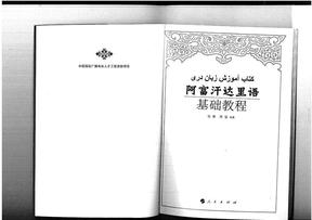 阿富汗达里语基础教程1-53.pdf