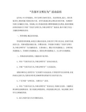 告别不文明行为活动总结.doc