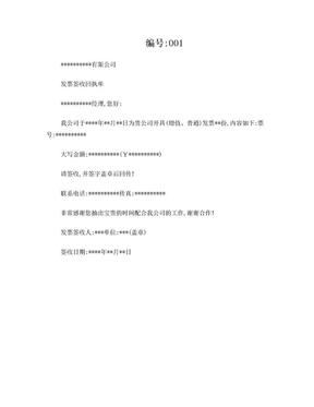发票签收回执单(范本).doc