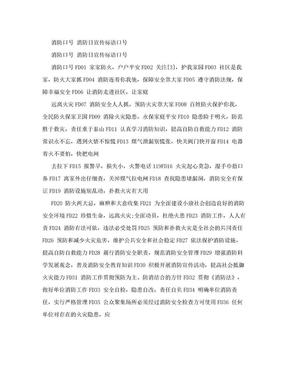 消防口号 消防日宣传标语口号.doc