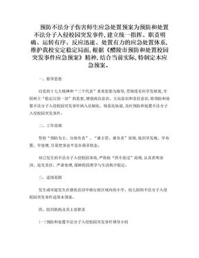 预防不法分子伤害师生应急处置预案.doc