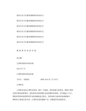 乙肝防治知识讲座.doc