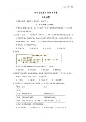 湖北省孝感市2018年中考历史试题word版含答案.doc