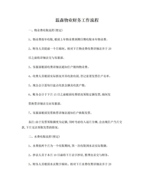 温森物业财务工作流程.doc