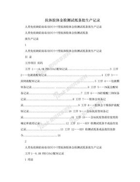 抗体胶体金检测试纸条批生产记录.doc