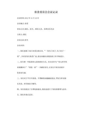 伙食委员会会议记录.doc
