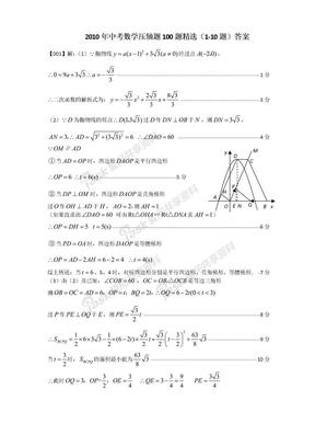 中考数学压轴题100题精选答案.doc