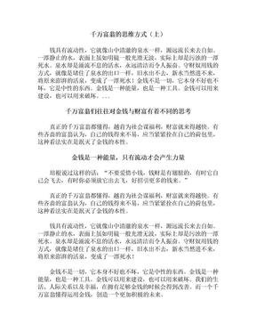 千万富翁的思维方式(上).doc