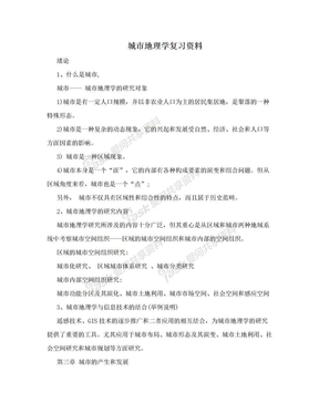 城市地理学复习资料.doc
